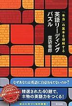 表紙: 本当の基本を理解する 英語リーディングパズル | 薬袋善郎
