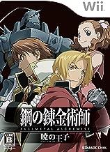 Hagane No Renkinjutsushi: Fullmetal Alchemist - Akatsuki No Ouji [Japan Import]