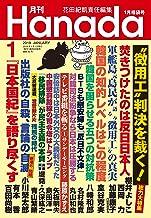 表紙: 月刊Hanada2019年1月号 [雑誌]   花田紀凱