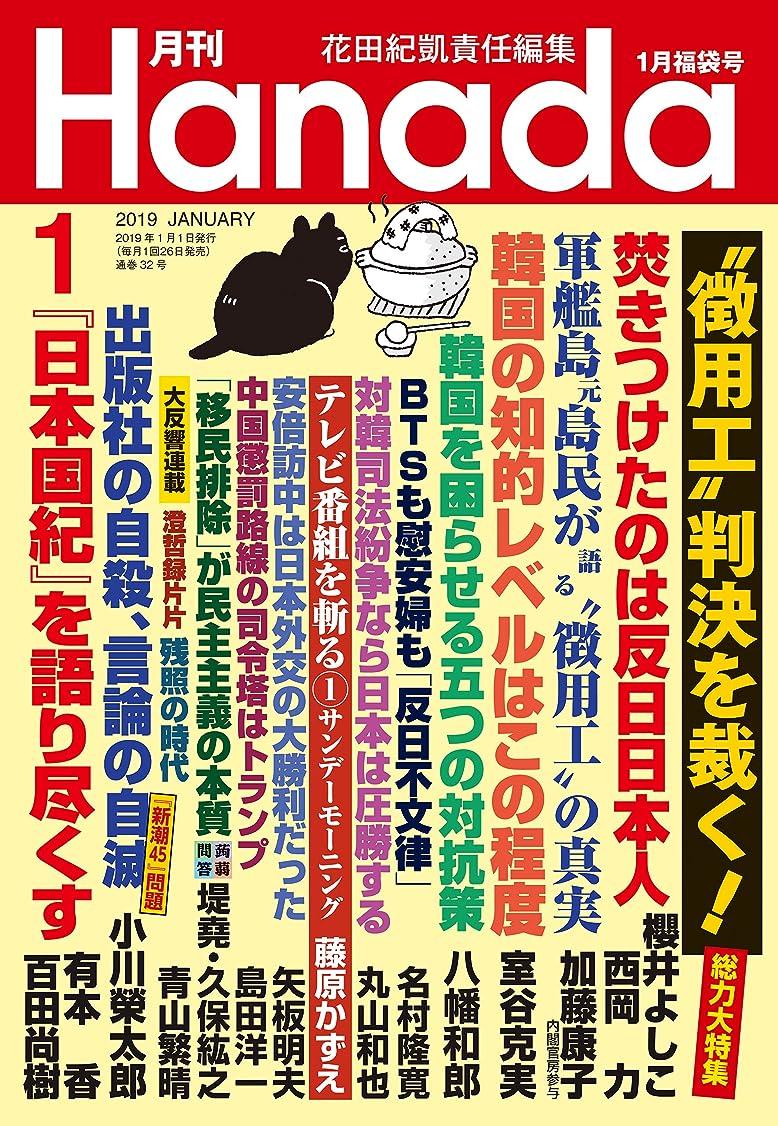 骨過度の効能月刊Hanada2019年1月号 [雑誌]