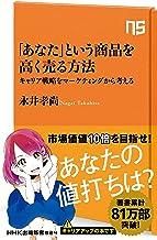 表紙: 「あなた」という商品を高く売る方法 キャリア戦略をマーケティングから考える NHK出版新書 | 永井 孝尚