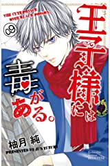 王子様には毒がある。(9) (別冊フレンドコミックス) Kindle版