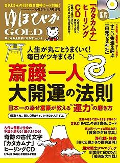 ゆほびかGOLD vol.44 幸せなお金持ちになる本 [雑誌]