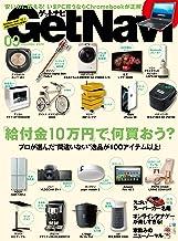 表紙: GetNavi 2020年9月号 [雑誌] | GetNavi編集部