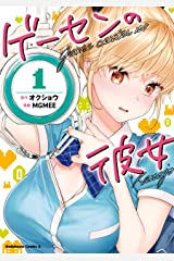 ゲーセンの彼女 (1) (角川コミックス・エース) Kindle版