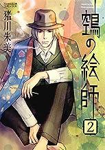 表紙: ヌエの絵師(2) (Nemuki コミックス) | 猪川 朱美