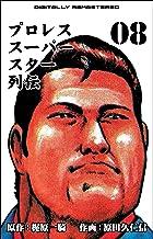 表紙: プロレススーパースター列伝【デジタルリマスター】 8 | 原田 久仁信