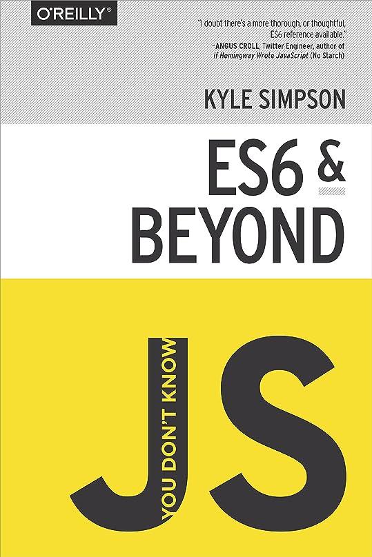 おもてなしお願いしますバレルYou Don't Know JS: ES6 & Beyond (English Edition)