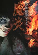 表紙: 恐怖箱 魔炎 恐怖箱シリーズ (竹書房文庫) | 雨宮淳司