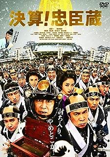 【Amazon.co.jp限定】決算! 忠臣蔵 (オリジナルお小遣い帳&缶バッチ付) [DVD]