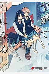 やがて君になる(3) (電撃コミックスNEXT) Kindle版