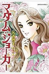 マダム・ジョーカー : 19 (ジュールコミックス) Kindle版