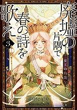 表紙: 【電子オリジナル】廃墟の片隅で春の詩を歌え3 女王の鳥籠 (集英社コバルト文庫) | 仲村つばき