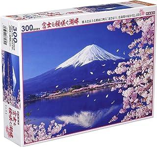 300ピース ジグソーパズル 富士と桜咲く湖畔 (26×38cm)