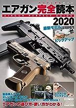 表紙: エアガン完全読本2020   アームズマガジン編集部