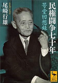 民権闘争七十年 咢堂回想録 (講談社学術文庫)