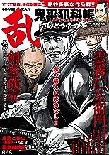 コミック乱 2021年6月号 [雑誌]