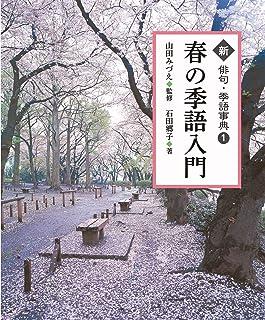 春の季語入門 (1) (新俳句・季語事典)