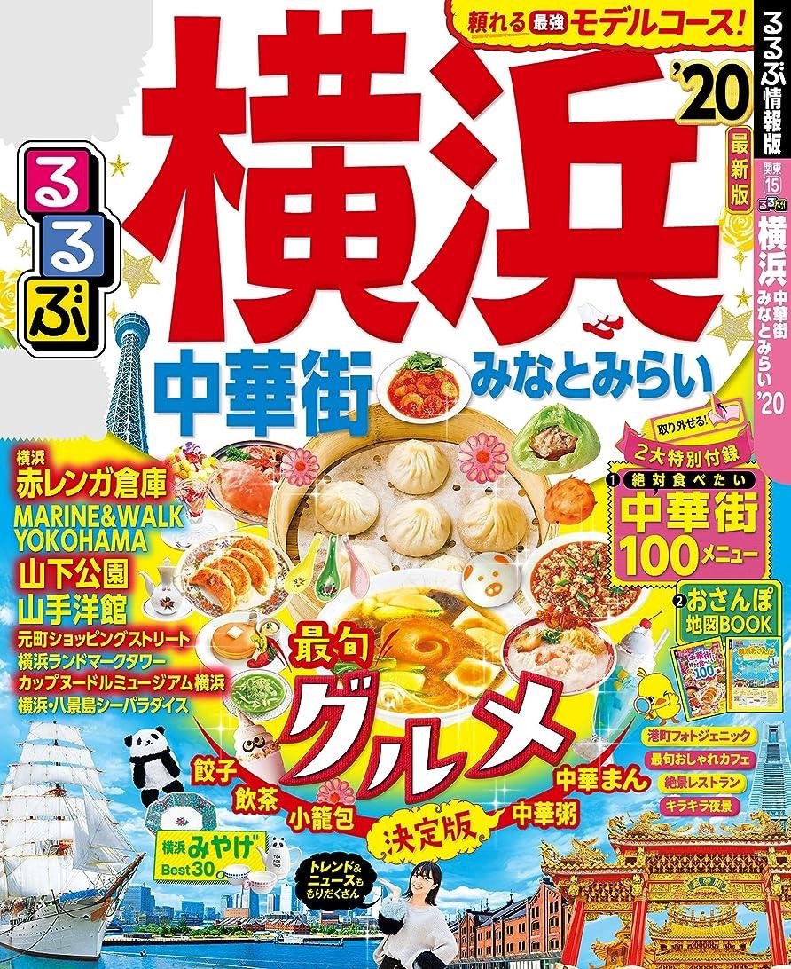 東ティモール穴驚くべきるるぶ横浜 中華街 みなとみらい'20 (るるぶ情報版(国内))