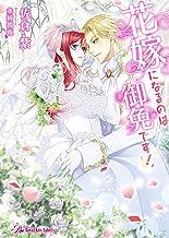 表紙: 花嫁になるのは御免です!【初回限定SS付】【イラスト付】 (ロイヤルキス) | 水綺鏡夜