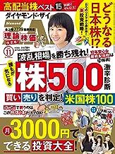 表紙: ダイヤモンドZAi (ザイ) 2019年11月号 [雑誌] | ダイヤモンド社