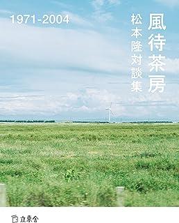 松本隆対談集 風待茶房 1971-2004 (立東舎)