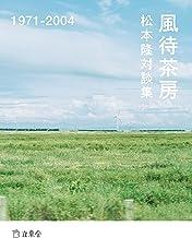 表紙: 松本隆対談集 風待茶房 1971-2004 (立東舎)   松本 隆