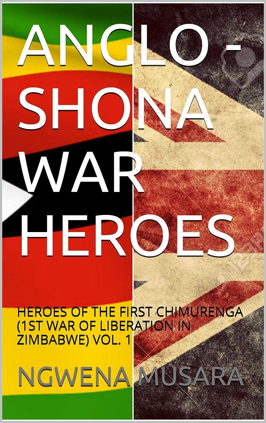 減衰大腿根拠ANGLO - SHONA WAR HEROES (HEROES OF THE FIRST CHIMURENGA Book 1) (English Edition)