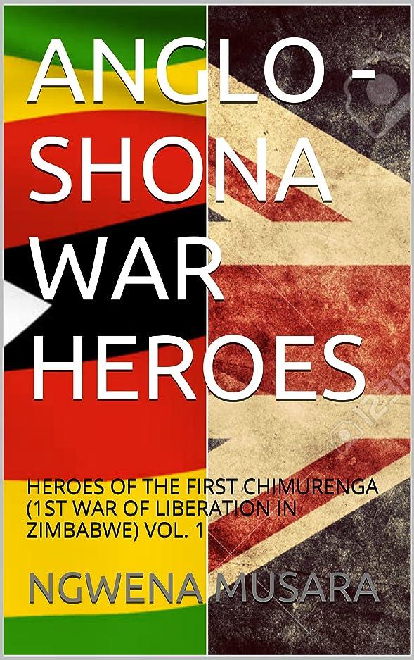 海上芸術教育するANGLO - SHONA WAR HEROES (HEROES OF THE FIRST CHIMURENGA Book 1) (English Edition)