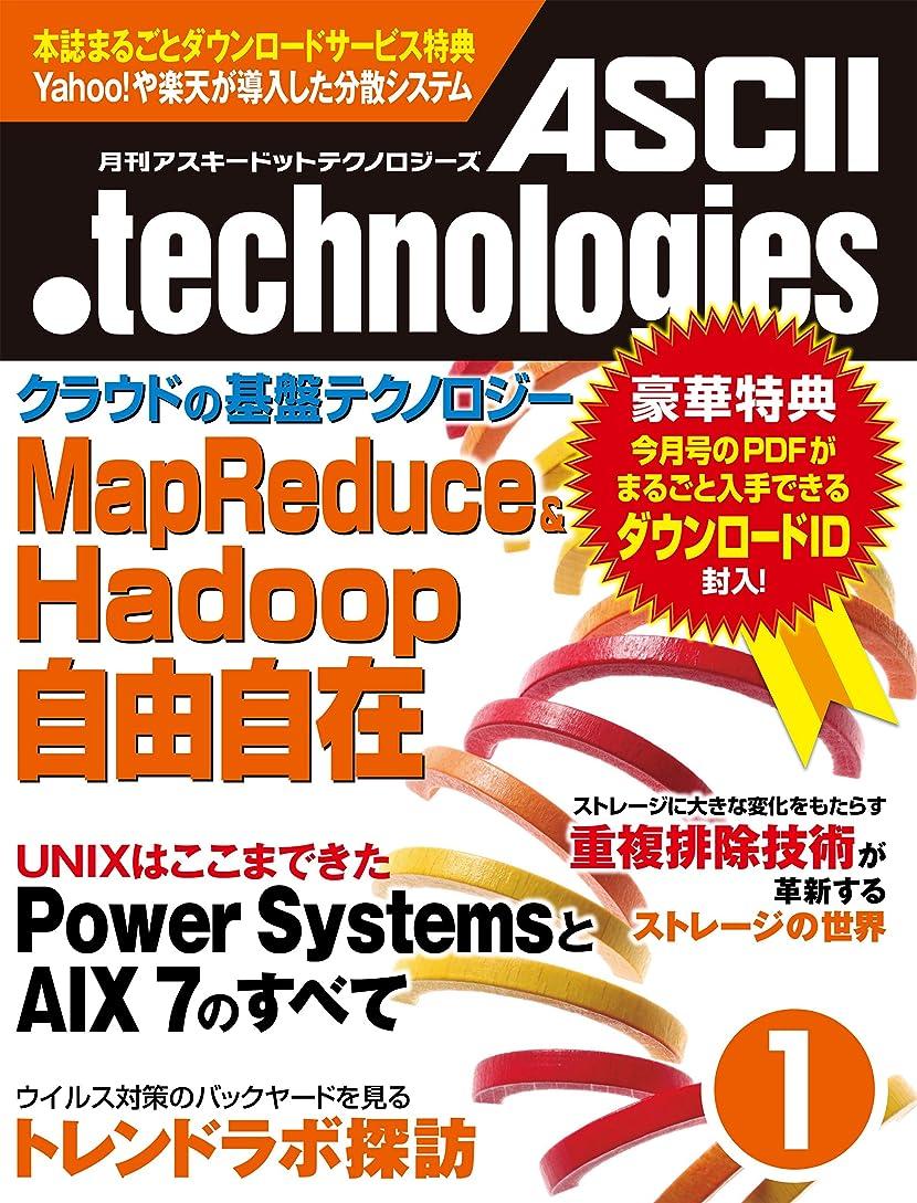 裏切り者試してみるリンケージ月刊アスキードットテクノロジーズ 2011年1月号 [雑誌] (月刊ASCII.technologies)
