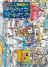 ちぃちゃんのおしながき 繁盛記 (7) (バンブーコミックス)