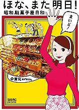表紙: ほな、また明日!   東 元