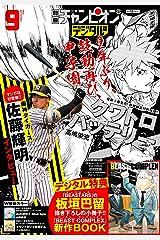 別冊少年チャンピオン2021年09月号 [雑誌] Kindle版