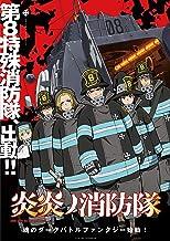 炎炎ノ消防隊 Blu-ray 第3巻