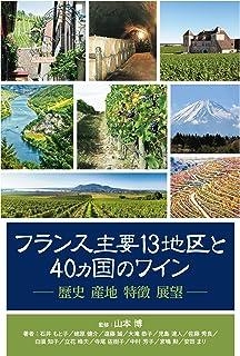 フランス主要13地区と40ヵ国のワイン