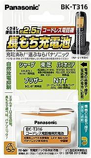 パナソニック 充電式ニッケル水素電池(コードレス電話) BK-T316