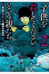 「子供を殺してください」という親たち 2巻: バンチコミックス Kindle版