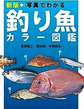 新版 写真でわかる釣り魚カラー図鑑