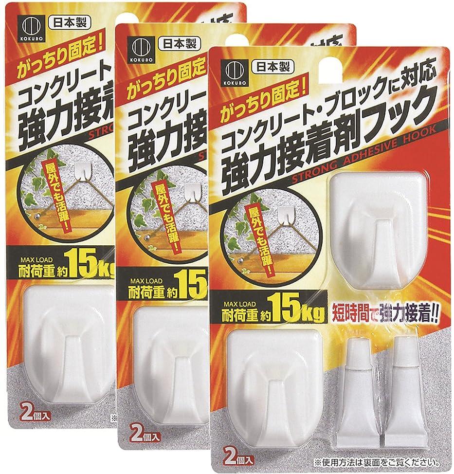 子供時代うまくやる()会社小久保 フック 強力接着剤フック 2個入×3コセット