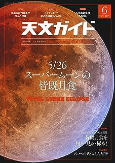 [雑誌] 天文ガイド 2021年06月号