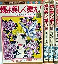 蝶よ美しく舞え! コミック 全4巻セット (マーガレットコミックス)