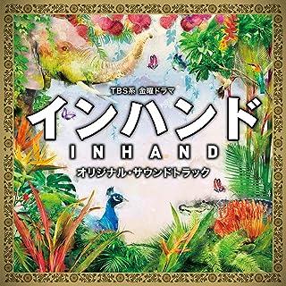 TBS系 金曜ドラマ「インハンド」オリジナル・サウンドトラック (通常盤) (特典なし)