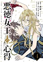 悪徳女王の心得【分冊版】 4 (デジタル版ガンガンコミックスONLINE)