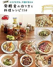 表紙: 発酵食の作り方と料理レシピ150 | 主婦の友社