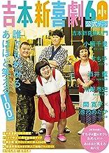 表紙: 吉本新喜劇60周年公式スペシャルブック~誰でもわかる、あほほど笑える100ページ~   よしもとクリエイティブ・エージェンシー