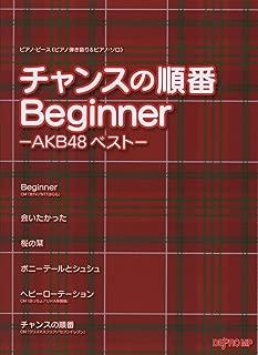 ピアノ・ピース《ピアノ弾き語り&ピアノ・ソロ》 チャンスの順番/Beginner -AKB48ベスト-