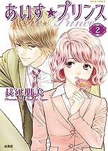 表紙: あいす☆プリンス : 2 (ジュールコミックス) | 長江朋美