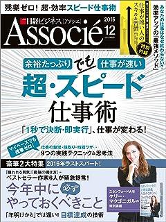 日経ビジネスアソシエ 2016年 12月号 [雑誌]