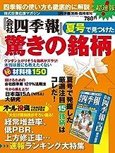 表紙: 会社四季報 2013年夏号で見つけた驚きの銘柄 [雑誌] | 東洋経済 臨時増刊編集部