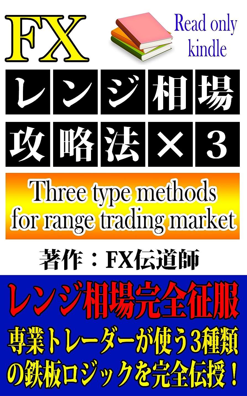 降下葉巻レーダーFX レンジ相場攻略法×3  【専業トレーダーが使う3種類の鉄板ロジックを完全伝授】